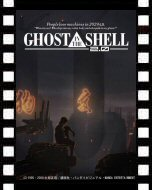 GHOST IN THE SHELL 攻殻機動隊2.0_ポスター
